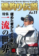 isoden11_cover